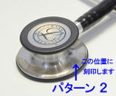 Cardiology IV /Classic III へのネームの刻印