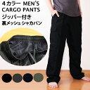 【送料200円】メンズ ジャージ 下 カーゴパンツ ジッパー付き 前開き スウェットパン