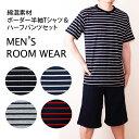 【送料100円】メンズルームウェア 上下セットアップ ボーダー柄パジャマ 半袖Tシャツ