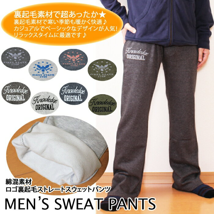 【送料100円】メンズ 裏起毛パンツ 暖かパンツ...の商品画像