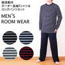 【送料100円】メンズルームウェア 上下セットアップ 大人 紳士 長袖Tシャツ スウェッ