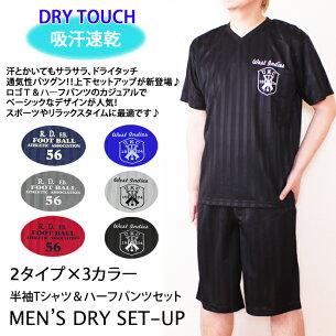 メンズルームウェア パジャマ Tシャツ ジャージ スポーツ フィット