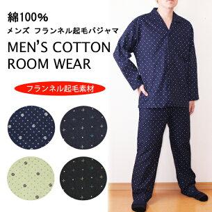 メンズルームウェア パジャマ