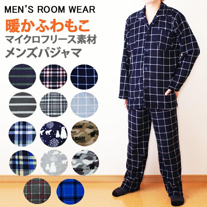 【送料200円】メンズルームウェア 両面マイクロ...の商品画像