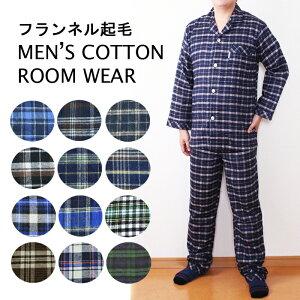 メンズルームウェア チェック パジャマ セットアップ