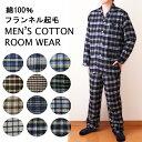 【送料100円】メンズルームウェア 綿100% ビエラ起毛チェック柄パジャマ 上下セット