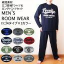 【送料100円】メンズルームウェア 上下セットアップ メンズパジャマ 大人 紳士 長袖T