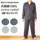 【送料100円】メンズパジャマ メンズルームウェア 肌側綿1...