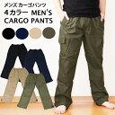 【送料100円】メンズ カーゴパンツ ジッパー付き 前開き ...
