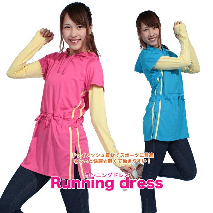 【送料無料 ゆうパケット】ランニングウェア レディース ランニングウェア ジョギングウェア…...:panetone:10000063