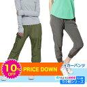 【今だけ10%OFF】【送料無料 ゆうパケット】カプリパンツ レディース メンズ フィット