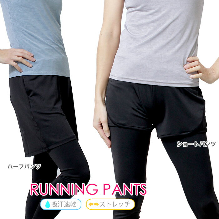 【送料無料 ゆうパケット】レディース ジョギング マラソン ランニングパンツ ランニングウ…...:panetone:10000031