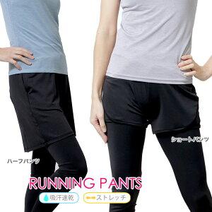 レディース ジョギング マラソン ランニング ランパン フィットネスウェア スポーツ