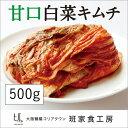 【キムチ 白菜】自家製甘口白菜キムチ 500g(株漬け)【大阪 鶴橋 徳山物産】