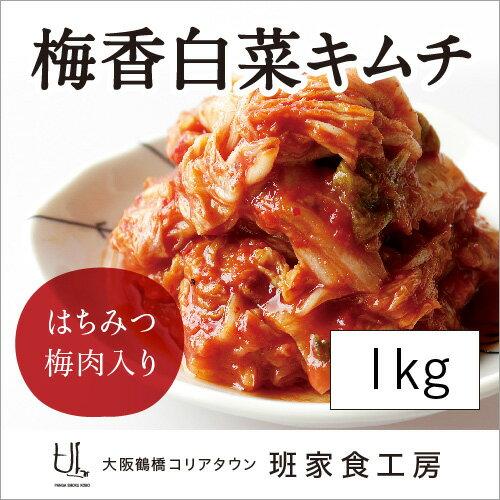 梅香白菜キムチ 1kg(カット済)【大阪 鶴橋 ...の商品画像