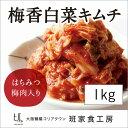 【キムチ 白菜】梅香白菜キムチ 1kg(カット済)【大阪 鶴橋 徳山物産】