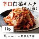自家製辛口白菜キムチ 1kg(カット済)【大阪 鶴橋 徳山物産】