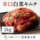 【キムチ 白菜】自家製辛口白菜キムチ 2kg【大阪 鶴橋 徳山物産】