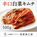 【キムチ 白菜】自家製辛口白菜キムチ 500g(株漬け)【大阪 鶴橋 徳山物産】