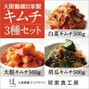 【キムチ】自家製キムチ3種セット 500g×3種【大阪 鶴橋 徳山物産】