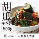 【キムチ 胡瓜】自家製胡瓜キムチ 500g【大阪 鶴橋 徳山物産】