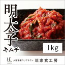 明太子キムチ 1kg【大阪 鶴橋 徳山物産】