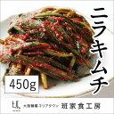 【キムチ ニラ】ニラキムチ 450g【大阪 鶴橋 徳山物産】