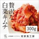 【キムチ 白菜】贅沢な白菜キムチ 300g【大阪 鶴橋 徳山物産】