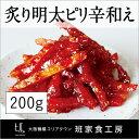 ショッピング韓流 炙り明太ピリ辛和え 200g(徳山物産)