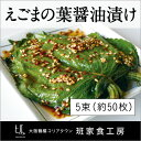【珍味 えごま】えごまの葉 醤油漬け 5束(約50枚)【大阪 鶴橋 徳山物産】