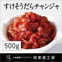 【珍味 チャンジャ】すけそうだらチャンジャ 500g【大阪 鶴橋 徳山物産】