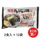 【お得なまとめ買い】韓国チャジャン麺 2人前 1ケース 12袋(徳山物産)