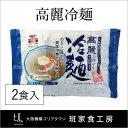 【冷麺】高麗冷麺 2人前【大阪 鶴橋 徳山物産】