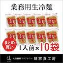 【冷麺 業務用】業務用生冷麺 1人前×10袋【大阪 鶴橋 徳山物産】