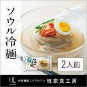 【冷麺】ソウル冷麺 2人前【大阪 鶴橋 徳山物産】