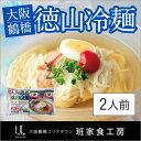 【韓国 冷麺】大阪鶴橋徳山冷麺 2人前 ※スープ付き※【大阪 鶴橋 徳山物産】