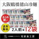 【韓国 冷麺】【送料無料】大阪鶴橋徳山冷麺 2人前×12袋【大阪 鶴橋 徳山物産】