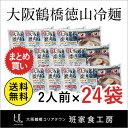 【送料無料】大阪鶴橋新徳山冷麺 2人前×24袋(スープ付)【大阪 鶴橋 韓国 徳山物産】
