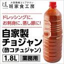 【自家製チョジャン 1.8L】徳山物産/韓国料理/刺身/ポッサム/蒸し豚/業務用