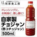 【自家製チョジャン(酢コチュジャン) 500ml】徳山物産/韓国料理/刺身/ポッサム/蒸し豚