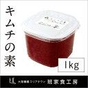 【キムチの素 薬味】自家製キムチの素 1kg【大阪 鶴橋 徳山物産】