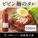 【冷麺 たれ 韓国】ピビン麺のたれ 500ml【大阪 鶴橋 徳山物産】