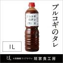 【調味料 たれ 焼肉】自家製プルコギのたれ 1L【大阪 鶴橋 徳山物産】