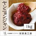 【調味料 薬味 韓国】自家製ヤンニョンジャン 1kg【大阪 鶴橋 徳山物産】