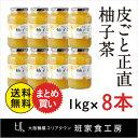 【ゆず茶 韓国 伝統茶】皮ごと正直ゆず茶 1kg×8本【大阪 鶴橋 徳山物産】
