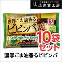濃厚ごま油香るピビンバ 2食分 10袋(徳山物産)...