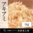 【キムチ 韓国 材料】アキアミ(アミエビ) 1kg【大阪 鶴橋 徳山物産】