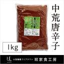 【調理 唐辛子】中荒唐辛子 1kg【大阪 鶴橋 徳山物産】