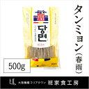 【チャプチェ 韓国 食材】班家タンミョン 500g【大阪 鶴橋 徳山物産】
