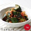 自家製胡瓜キムチ 1kg(徳山物産)